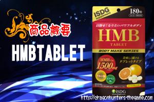 HMBTABLET/商品概要・評価