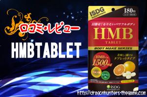 HMBTABLET口コミ画像2