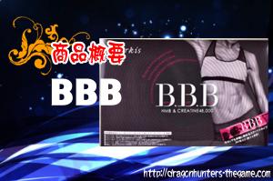 BBB(トリプルビー)/商品概要・評価