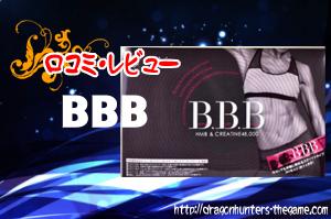 BBB(トリプルビー)口コミ画像2