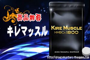 キレマッスル/商品概要・評価
