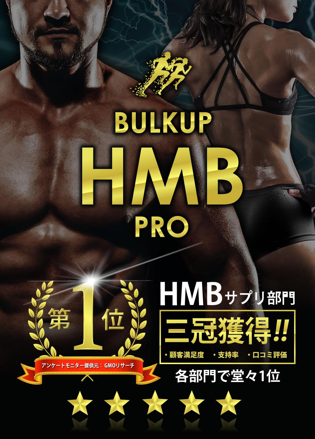 バルクアップHMBプロは「効果なし?」噂の筋肉サプリの効果は ...