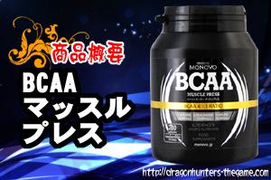 BCAAマッスルプレス/商品概要・評価