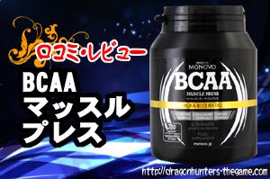BCAAマッスルプレス口コミ画像2