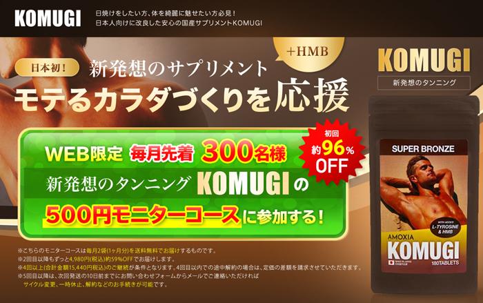 新商品KOMUGI(コムギ)が「今だけ」格安でゲットできる方法