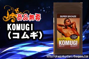KOMUGI(コムギ)/商品概要・評価
