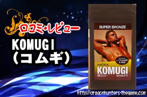 KOMUGI(コムギ)口コミ画像2